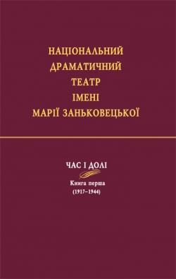 Національний драматичний театр імені Марії Заньковецької.  Час і долі