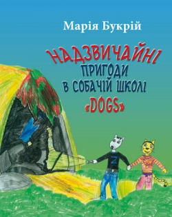 Букрій Марія. Надзвичайні пригоди в собачій школі «Dogs»