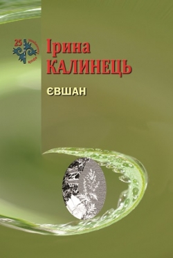 Калинець Ірина. Євшан