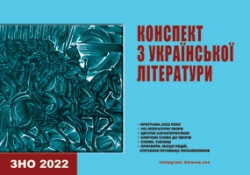 Конспект з української літератури (2-ге видання)