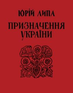 Липа Юрій. Призначення України