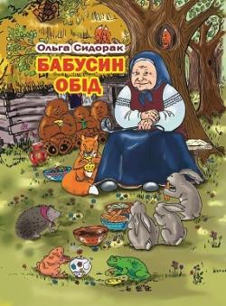 Сидорак Ольга. Бабусин обід: казка