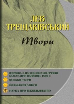 Трещаківський Лев. Твори [текст]: Проповідь.