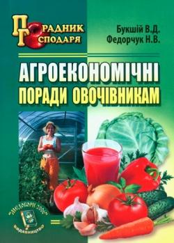 Букшій В. Д., Федорчук Н. В. Агроекономічні поради овочівникам