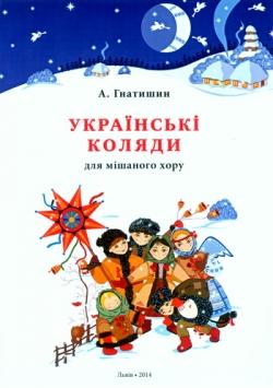 Гнатишин А. Українські коляди для змішаного хору