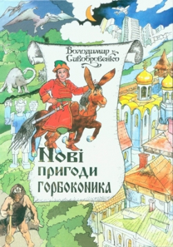 Сивобровенко Володимир. Нові пригоди Горбоконика