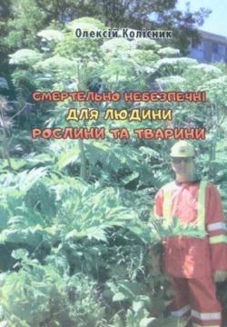 Колісник Олексій Петрович. Смертельно небезпечні для людини рослини та тварини