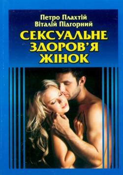 Плахтій, П. Д. Сексуальне здоров'я жінок