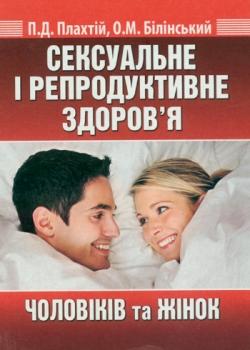 Плахтій П. Д. Сексуальне і репродуктивне здоров'я чоловіків та жінок