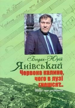 Янівський Богдан-Юрій. Червона калино, чого в лузі гнешся?..
