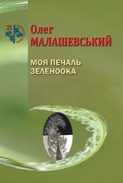 Малашевський Олег. Моя печаль зеленоока: поезії