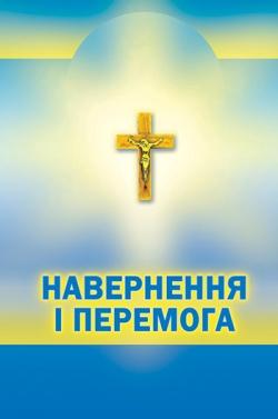Галина, раба Божа. Навернення і перемога