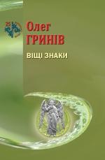 Гринів Олег. Віщі знаки: Вірші