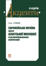 Гринів Олег. Європейська Україна проти азіатської Московії: взаємопоборювання цивілізацій