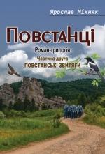 Міхняк Ярослав. Повстанці: Роман-трилогія. Ч. 2-га: Повстанські звитяги