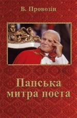 Провозін Валерій. Папська митра поета