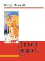 Залізняк Богдан. Діалоги тривають...: Книга інтерв'ю. Т. 6