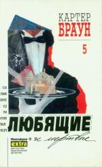 Браун Картер. Збірка творів. ЗА ОДИН ТОМ  (3,4,5,7,8,9,10,11,12,13,14,15,16,17,18,19,20)