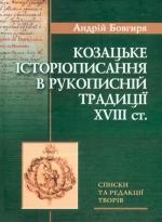 Бовгиря А. Козацьке історіописання в рукописній традиції XVIII ст.