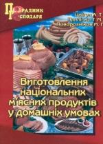 Цвігун А.Т., ПриліпкоТ.М., Повозніков М.Г. Виготовлення національних м'ясних продуктів у домашніх умовах