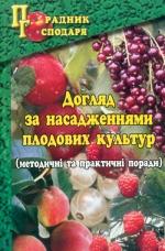 Догляд за насадженнями плодових культур
