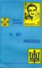 Донцов Дмитро. ЗА ЯКУ РЕВОЛЮЦІЮ