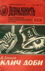 Донцов Дмитро. КЛИЧ ДОБИ