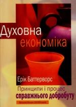 Ерік Баттерворс. Духовна економіка