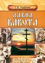 Горбняк Т. В. Давня Бакота