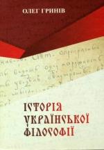 Олег Гринів. Історія української філософи