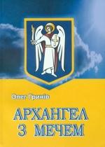 Олег Гринів. Архангел з мечем