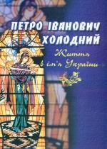 Петро Іванович Холодний (1876-1930 pp.)* Життя в ім'я України