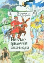 Сивобровенко Владимир. Новые приключения конька-горбунка