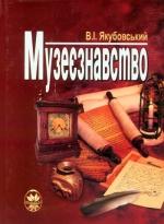 Якубовський В.I. Музеєзнавство