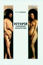 Кравець В. П. Історія ґендерної педагогіки