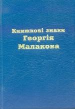 Книжкові знаки Георгія Малакова