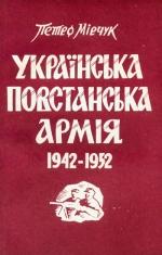 Петро Міечук. Українська Повстанська Армія 1942 - 1952