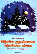 Обробки українських обрядових пісень для баяна та акордеона