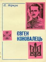 Петро Мірчук. Євген Коновалець