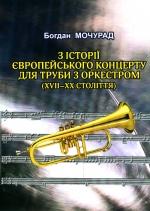Мочурад Богдан. Зісторії європейського концерту для труби з оркестром (XVIІ-ХХ століття)