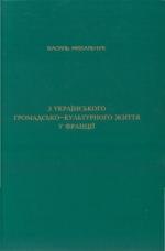 Михальчук Василь. З українського громадсько- культурного життя у Франції