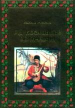 Нечепа В. Г. Рід козацький величавий