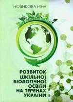 Новикова П. I. Розвиток шкільної біологічної освіти на теренах України