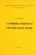 Партико 3. В. Словник-мінімум української мови