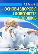 Плахтій П. Д. Основи здоров'я і довголіття чоловіків