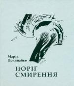 Починайко М. Поріг смирення: Поезії
