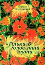 Подолинний А. М. «Тільки б голос твій чути...» Українська мова у двадцятому сторіччі