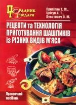 Рецепти та технологія приготування шашликів із різких видів м'яса
