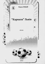"""Павло РИБІЙ. """"Карпати"""" Львів, пісня"""