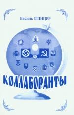 Василь ШПИЦЕР. КОЛЛАБОРАНТЫ